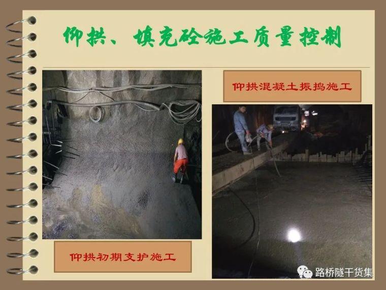 收藏!隧道工程标准化施工质量过程控制_33