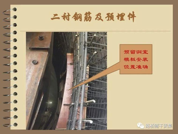 收藏!隧道工程标准化施工质量过程控制_38