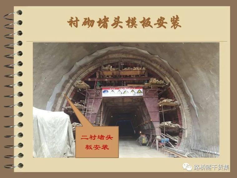 收藏!隧道工程标准化施工质量过程控制_39