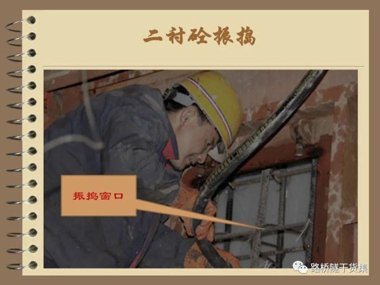 收藏!隧道工程标准化施工质量过程控制_42