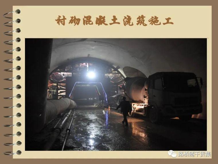 收藏!隧道工程标准化施工质量过程控制_40