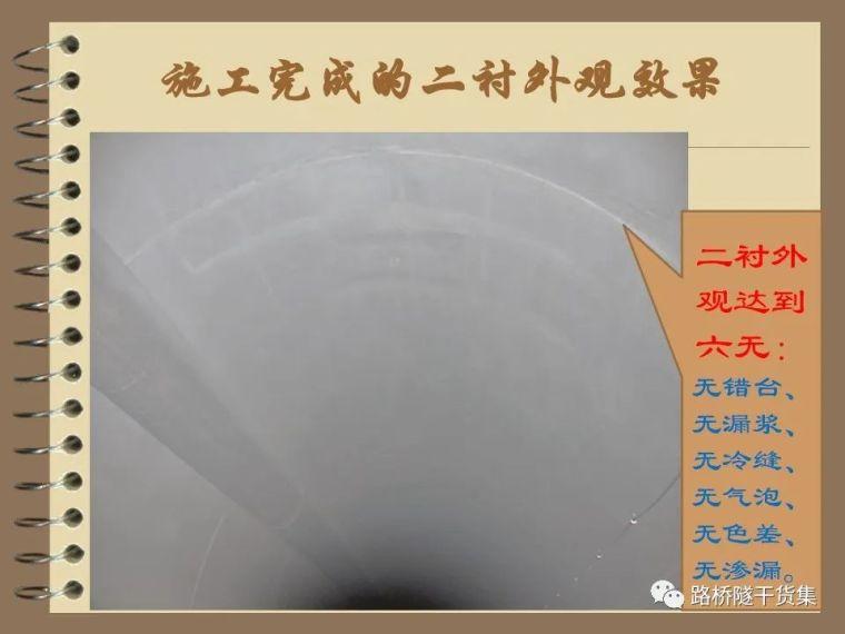 收藏!隧道工程标准化施工质量过程控制_43
