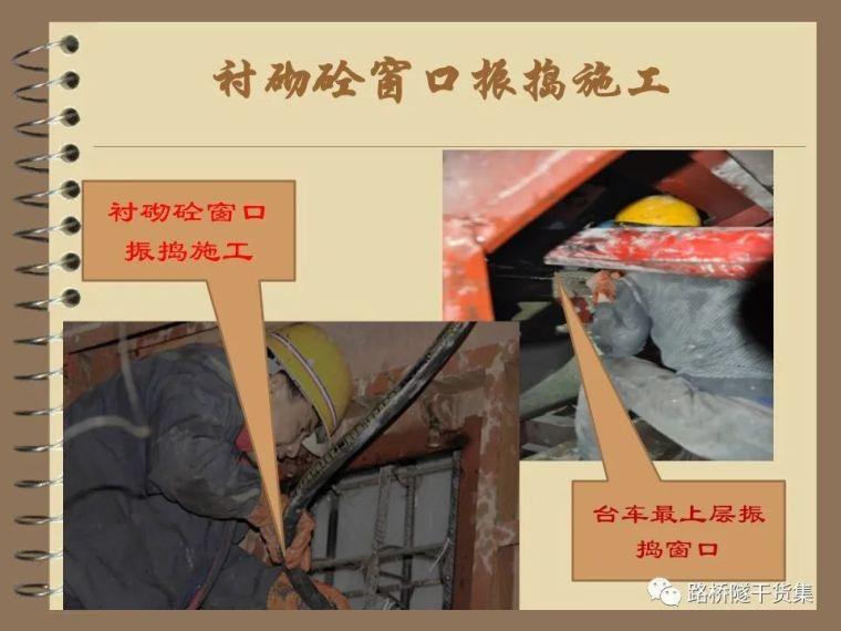 收藏!隧道工程标准化施工质量过程控制_41
