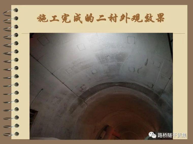 收藏!隧道工程标准化施工质量过程控制_45