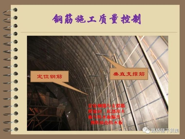 收藏!隧道工程标准化施工质量过程控制_52