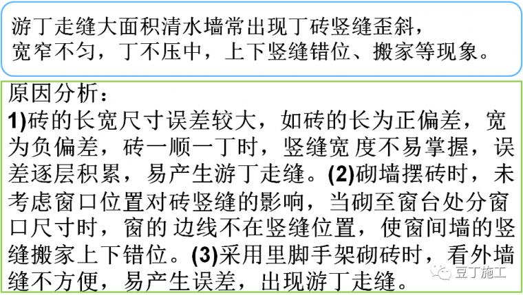 120套建筑分部分项工程施工方案合集_61