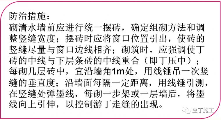 120套建筑分部分项工程施工方案合集_62
