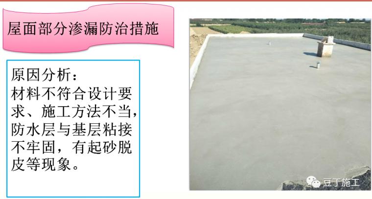 120套建筑分部分项工程施工方案合集_67