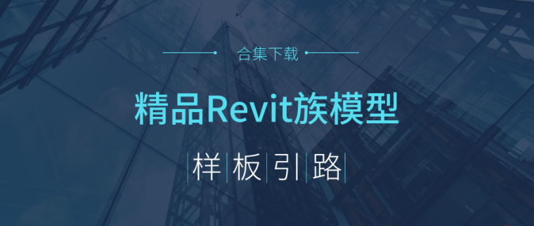 revit室内装饰族资料下载-38套精品Revit样板引路族模型合集!