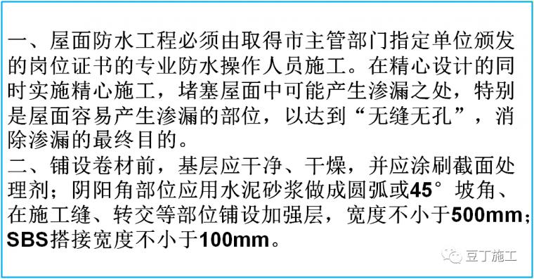 120套建筑分部分项工程施工方案合集_69