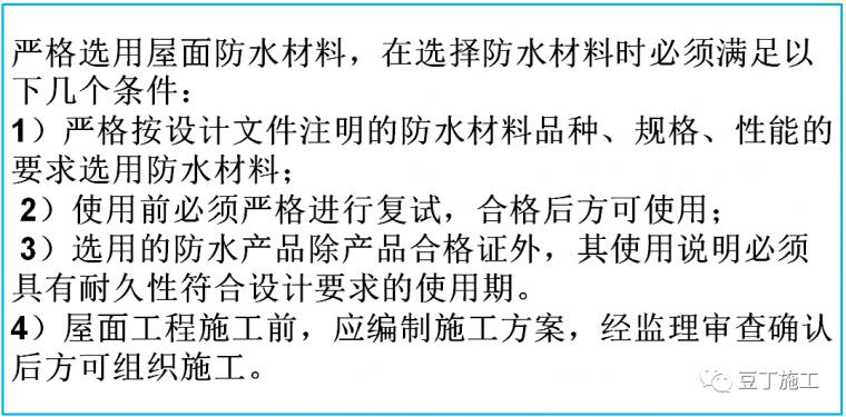120套建筑分部分项工程施工方案合集_68