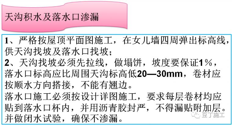 120套建筑分部分项工程施工方案合集_71