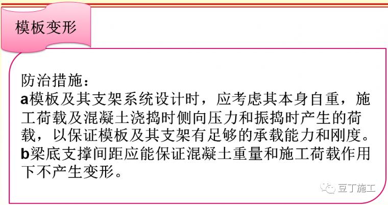 120套建筑分部分项工程施工方案合集_45