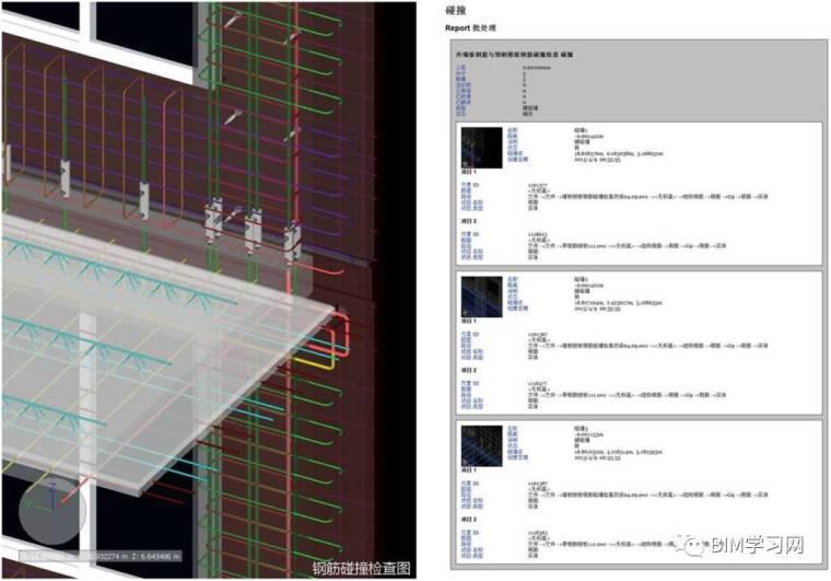 一文深度了解装配式建筑的BIM方法_20
