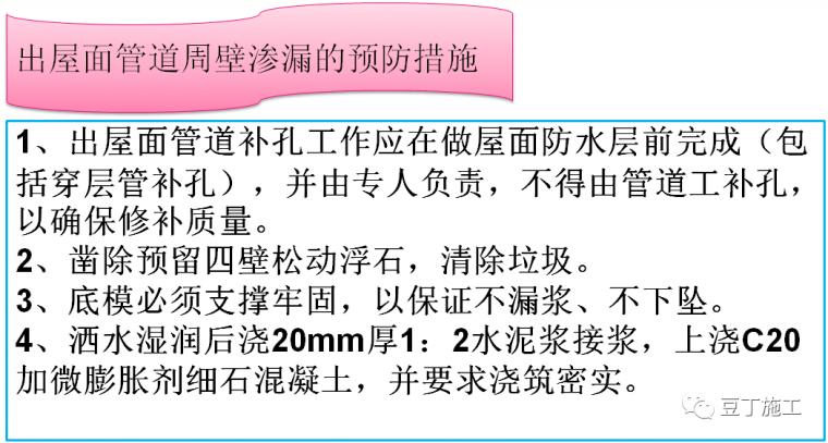 120套建筑分部分项工程施工方案合集_75