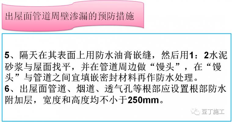 120套建筑分部分项工程施工方案合集_76