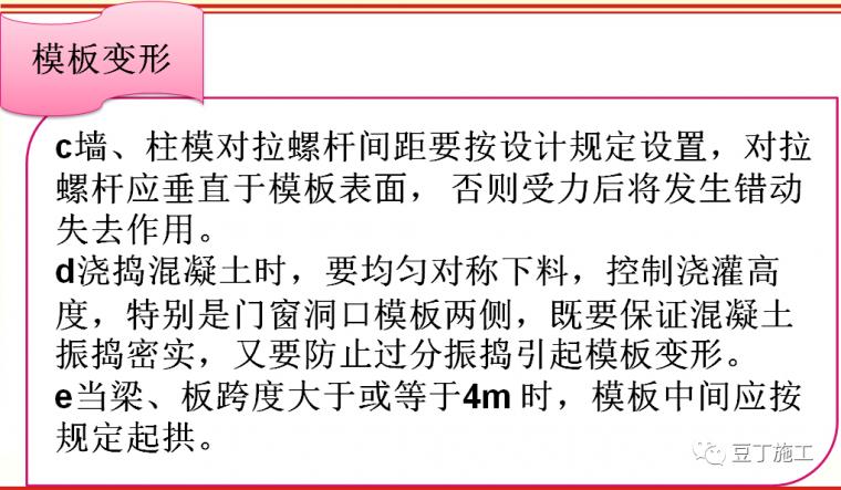 120套建筑分部分项工程施工方案合集_46