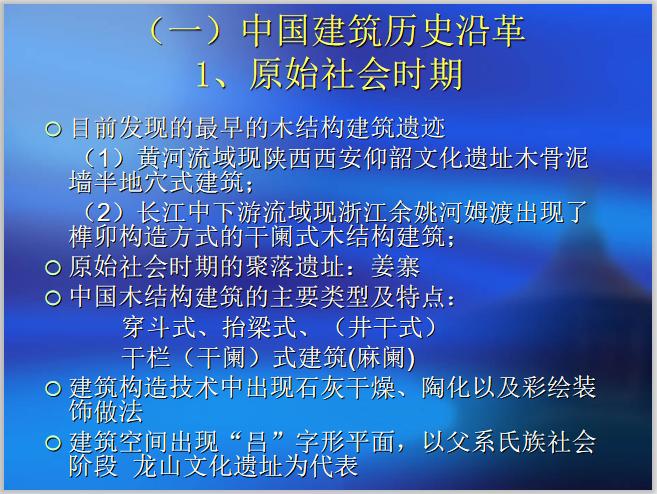 一注考试资料中国建筑史知识梳理1