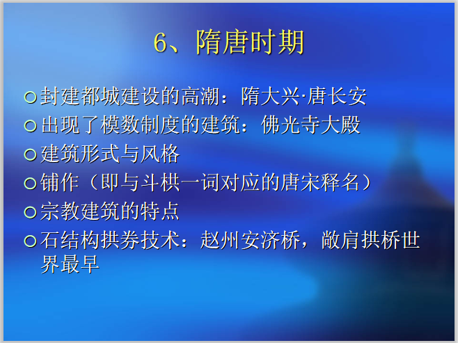 一注考试资料中国建筑史知识梳理2