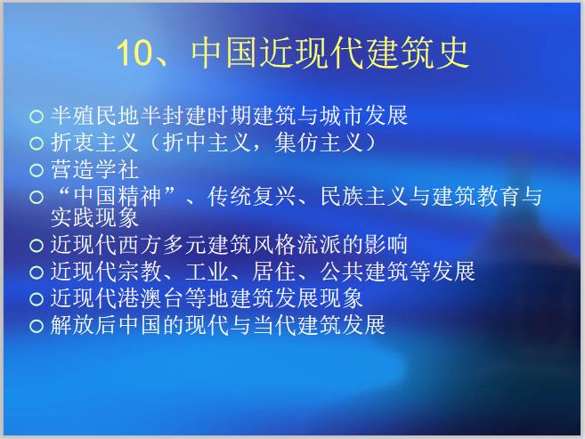 一注考试资料中国建筑史知识梳理3
