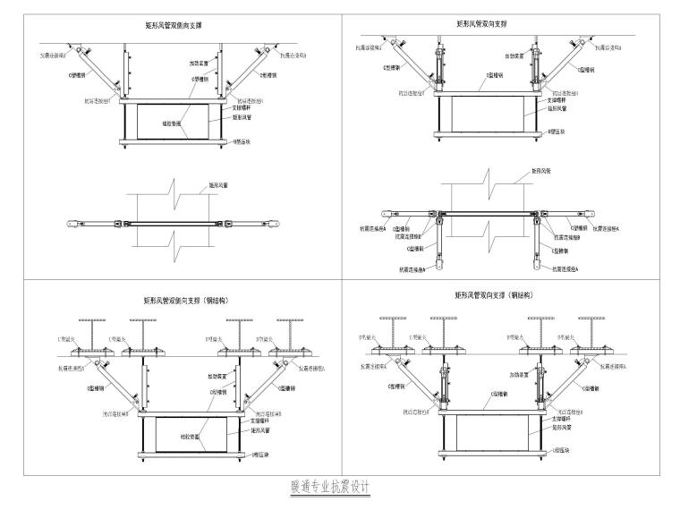 柴油发电机安装大样图资料下载-暖通专业抗震设计_风机安装大样图CAD