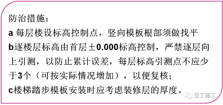 120套建筑分部分项工程施工方案合集_48