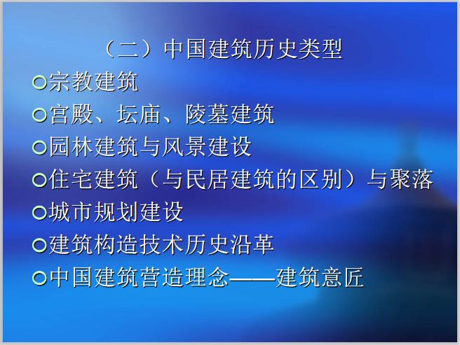 一注考试资料中国建筑史知识梳理4