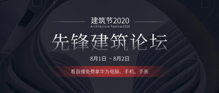 官宣 2020筑龙先锋建筑论坛_1
