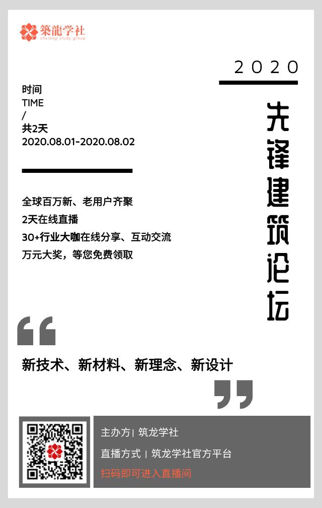 官宣 2020筑龙先锋建筑论坛_2