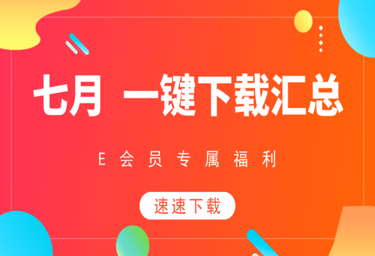 默认标题_横版海报_2020-07-29-0 (1)_副本