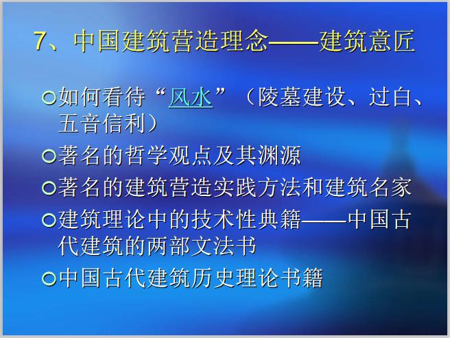 一注考试资料中国建筑史知识梳理7
