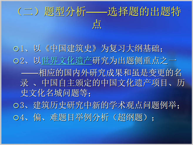 一注考试资料中国建筑史知识梳理8