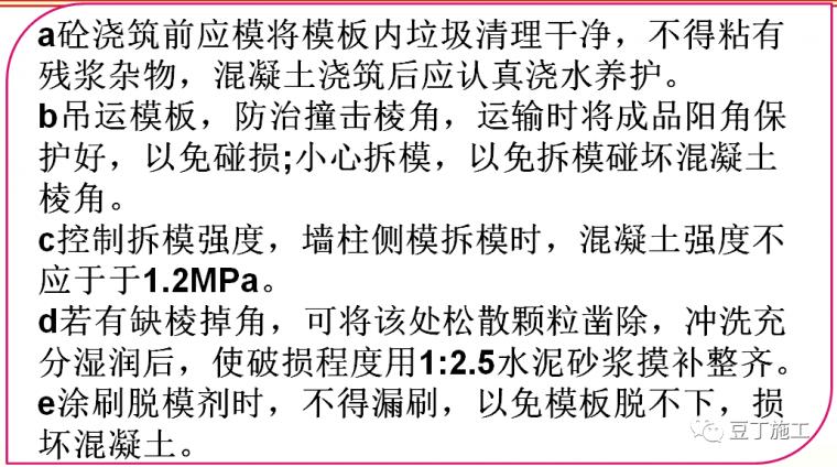 120套建筑分部分项工程施工方案合集_27