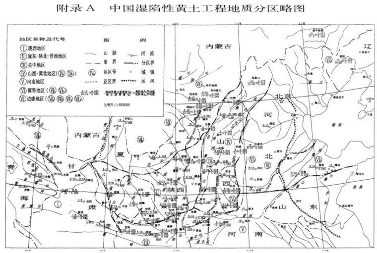 湿陷性黄土地区地基常规处理方法_5