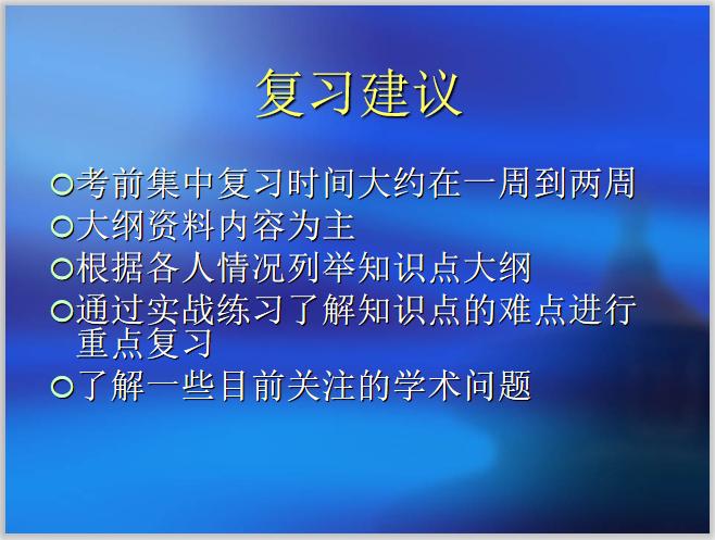 一注考试资料中国建筑史知识梳理9