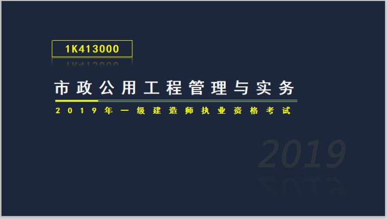 一建市政实务考试1K413000城市轨道交通工程