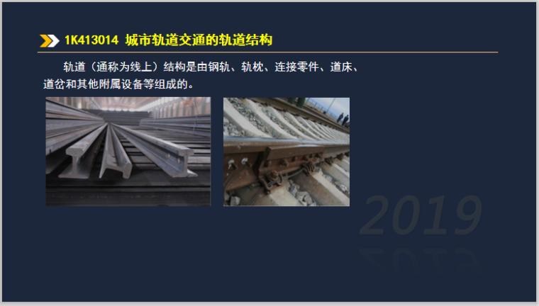 轨道交通结构