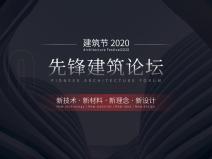 2020筑龙先锋建筑节-工程专场