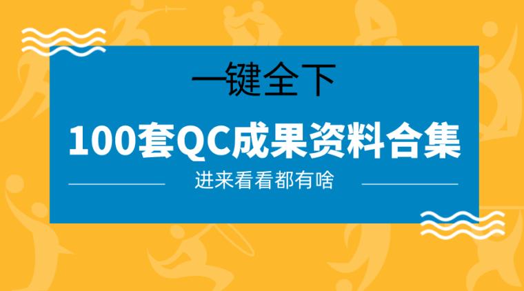 QC成果报告资料100套合集[一键下载]-默认文件1596169788840