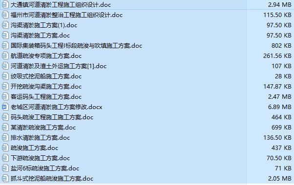 10套BIM典型应用案例合集,一键下载_11