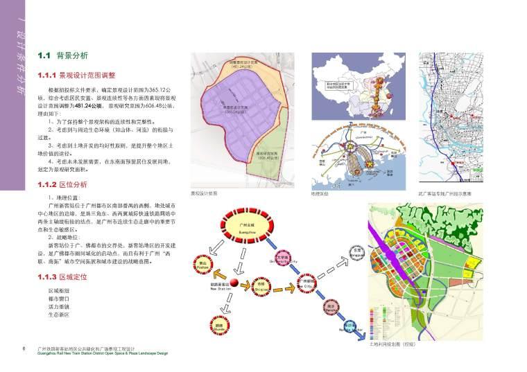 [广东]广州区域交通枢纽景观设计方案-7设计分析