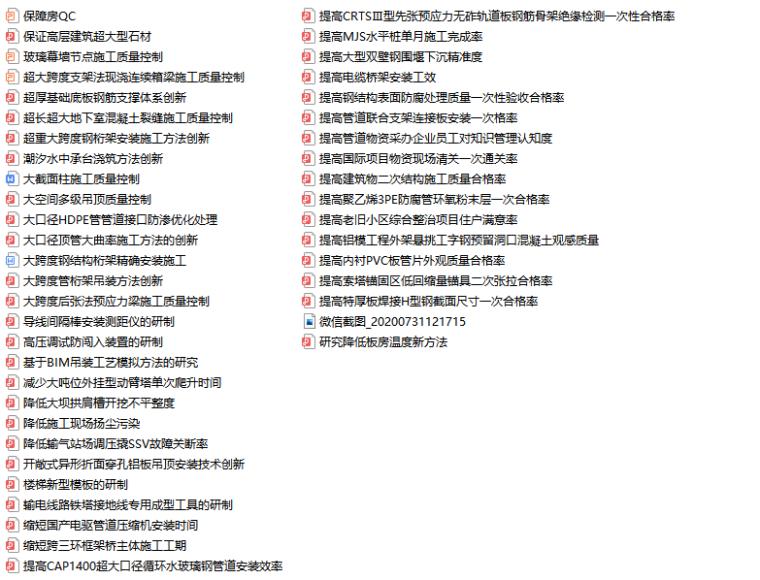 工程10大专业精品资料[一键下载]-113
