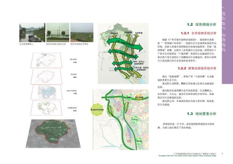 [广东]广州区域交通枢纽景观设计方案-8绿化分析