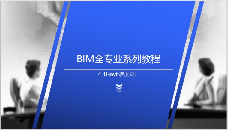 revit室内装饰族资料下载-BIM全专业系列入门教程4.1Revit族基础