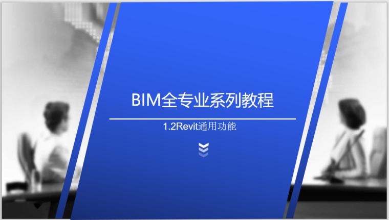 bim一级考试第二期解析资料下载-BIM全专业系列入门教程1.2Revit通用功能
