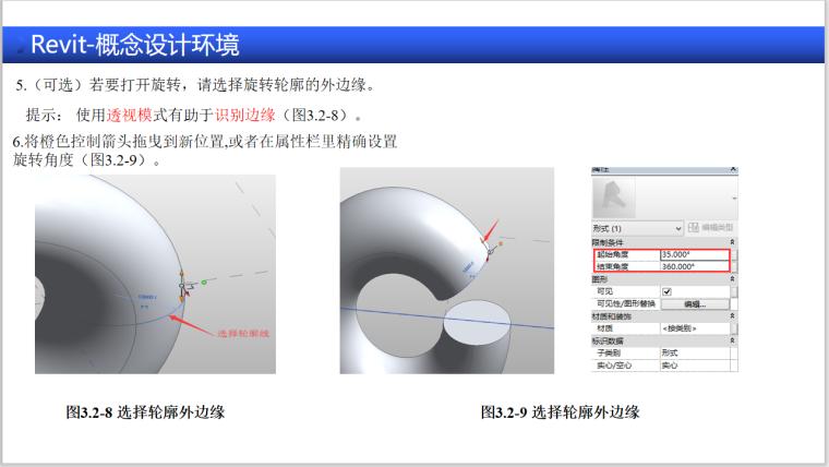 BIM全专业入门教程4.2Revit概念设计坏境-选择轮廓外边缘