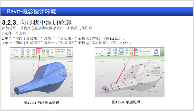 BIM全专业入门教程4.2Revit概念设计坏境-向形状中添加轮廓