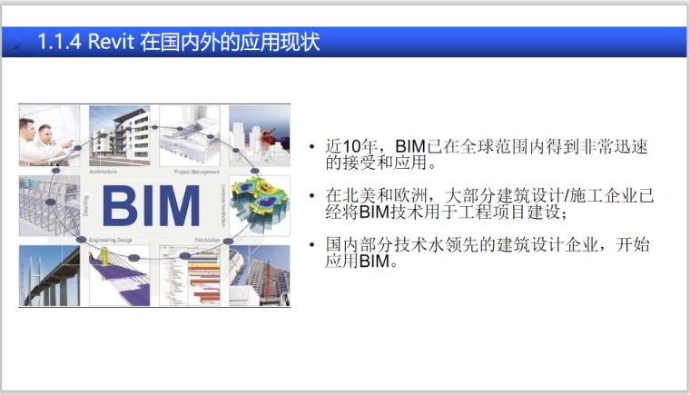 BIM全专业系列入门教程1.1Revit基础知识-Revit 在国内外的应用现状