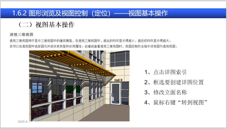 BIM全专业系列入门教程1.1Revit基础知识-视图基本操作