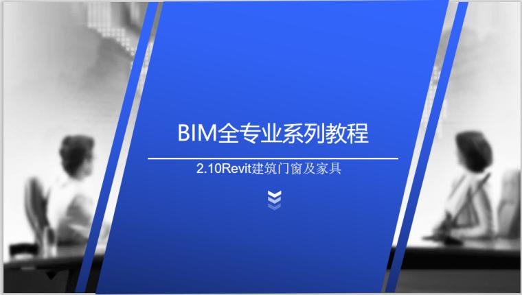 BIM全专业系列入门教程2.10Revit建筑门窗及家具